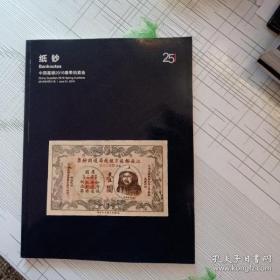 中国嘉德2018春季拍卖会 纸钞