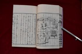 改正女四书——女戒【日本明治27年(1894)冬季东京瓶岳书房梓。刊刻年代相当于清光绪二十年。内有版画。刻印精美。原装一册。品佳。】
