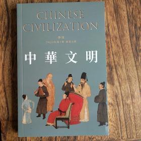 《中华文明》(2020第四辑,雪漠主编)