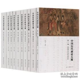 中國歷代畫論大觀(16開 全10冊)
