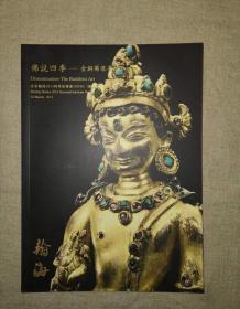佛说四季 金铜佛像专场第80期 翰海2013年3月 佛像拍卖图录画册图册