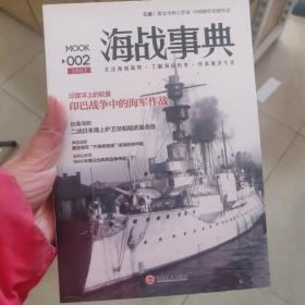 海战事典002