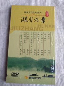 湖湘文化名片系列  湖南九章DVD装(全新未拆封见图)
