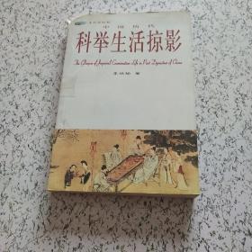 中国历代科举生活掠影