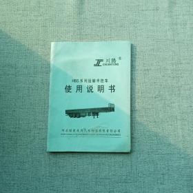 HBS系列运输半挂车使用说明书 河北顺捷专用汽车公司