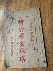 5422:柳公权玄秘塔 分类习字范本