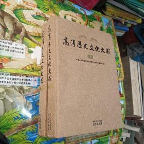 高淳历史文化大成(上下)共两本合售(精)附光盘 一版一印 正版 现货