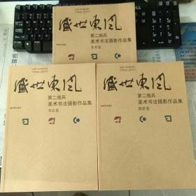 盛世东风 第二炮兵 美术书法摄影作品集〔书法卷〕〔美术卷〕〔美术卷〕三册合售