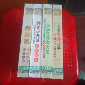 东方儿童 卡通成语故事/小学生作文大全/英文小天才/西游记【未拆封】VCD