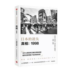 日本的迷失.真相(1998)
