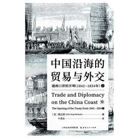 中国沿海的贸易与外交:通商口岸的开埠(1842—1854)(上)