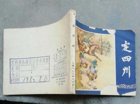 定四州(三国演义之十六)1979年8月第3版,1980年1月四川1印