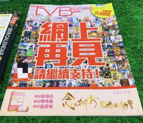 全新现货 TVB周刊 珍藏历史最后一期 绝版1110期告别号 网上再见!非创刊号
