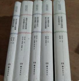 近代湖湘文化研究丛书(全五册)