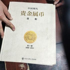 中国现代贵金属币   赏析