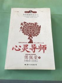 心灵导师-傅佩荣作品集(心灵关怀002)(签名本)