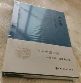 考古学:中国大百科全书·名家文库