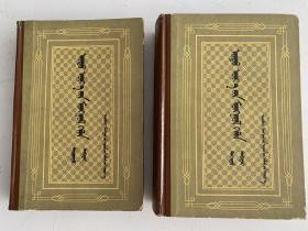 现代蒙古语(上下册)蒙文