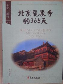 和尚·微博 : 北京龙泉寺的365天