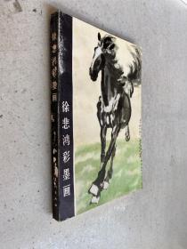 徐悲鴻彩墨畫(1983年版印)