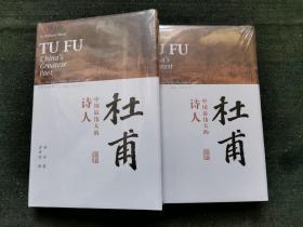 【精装本】杜甫:中国最伟大的诗人