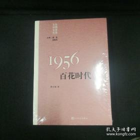 """""""重写文学史""""经典·百年中国文学总系:1956 百花时代"""