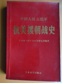 中国人民志愿军抗美援朝战史 【平装1988年7月一版一印】2--4