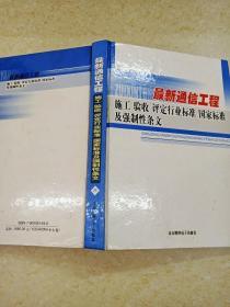 DDI227200 最新通信工程.施工验收评定行业标准国家标准及强制性条文(六)(封面污渍)