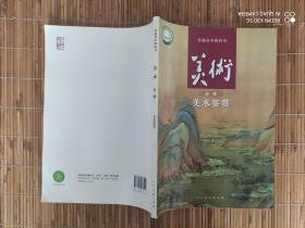 2019普通高中教科书 美术 必修 美术鉴赏