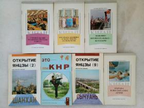 中国简况  (俄文)  等七册合售  1994年  一版一印  详见实拍图片  七册厚2.2Cm