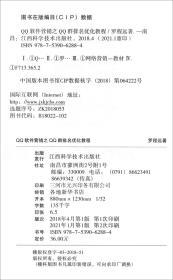 QQ软件营销之QQ群排名优化教程