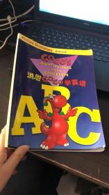 洪恩gogo学英语 图解词典