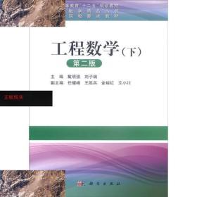 【正常发货~】【欢迎下单!】【欢迎下单!】工程数学(下 第二版