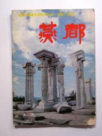 燕都(1986年第6期)