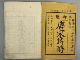 《御选唐宋诗醇 陇西李白诗八卷》4册全 日本嘉永五年(1852)翻乾隆二十五年武英殿本