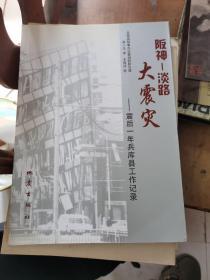 坂神淡路大震灾