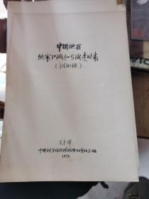 中国地区地震P波和S波走时表  试用稿
