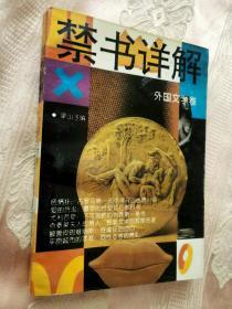 禁书详解(1993一版一印)外国文学卷