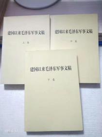 建国以来毛泽东军事文稿【上中下】