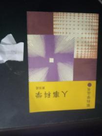 人事科学(软科学丛书)