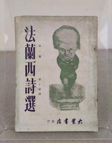 诗坛巨擘 覃子豪签名本《法兰西诗选 第一集》台湾大业书店 1958年初版,签赠女诗人沉思,版本罕见