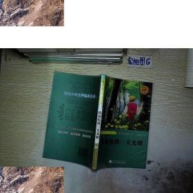 【正常发货~】世界少年文学经典文库:假如给我三天光明 .....海