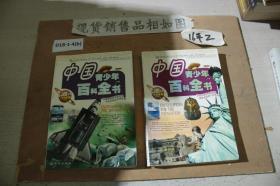 中国青少年百科全书 第一卷 第二卷(2本合售)