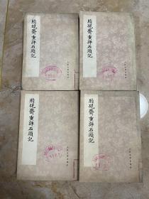 脂砚斋重评石头记(四册全)