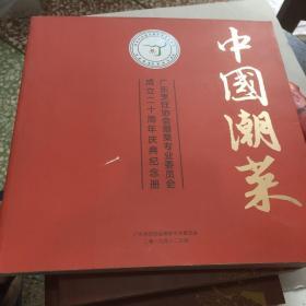 中国潮菜,20周年庆典纪念册