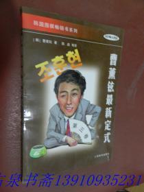 韩国围棋畅销书系列-曹薰铉最新定式-第三卷