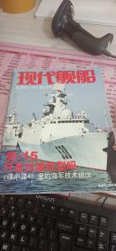 现代舰船(2012年4A)