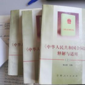 《中华人民共和国合同法》释解与适用(上中下 全三册)