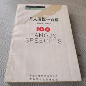 名人演说一百篇