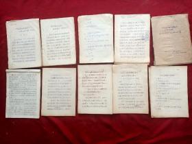 马庆如手稿(太原工学院教授、国内知名钢结构专家)<焊接钢结构疲劳设计> 以及与此相关的手稿计450页